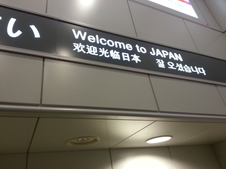 Welcome sign at Narita airport, Japan